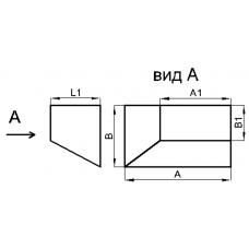 Переход прямоугольное сечение на прямоугольное сечение (угловой правый, тип 2)