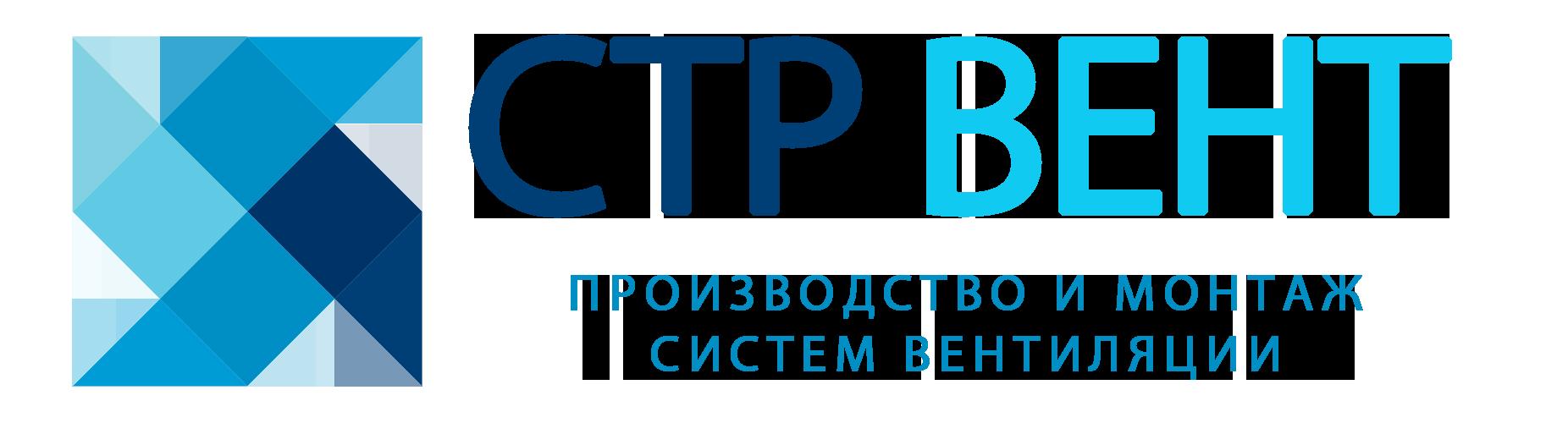 СТР ВЕНТ